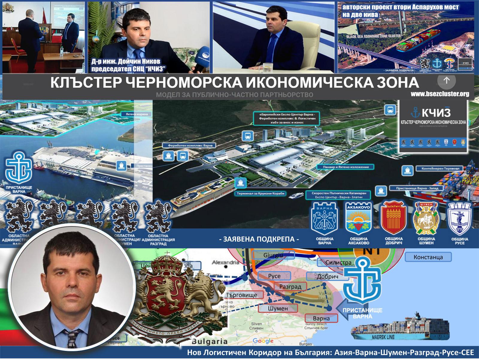 Клъстер Черноморска Икономическа Зон