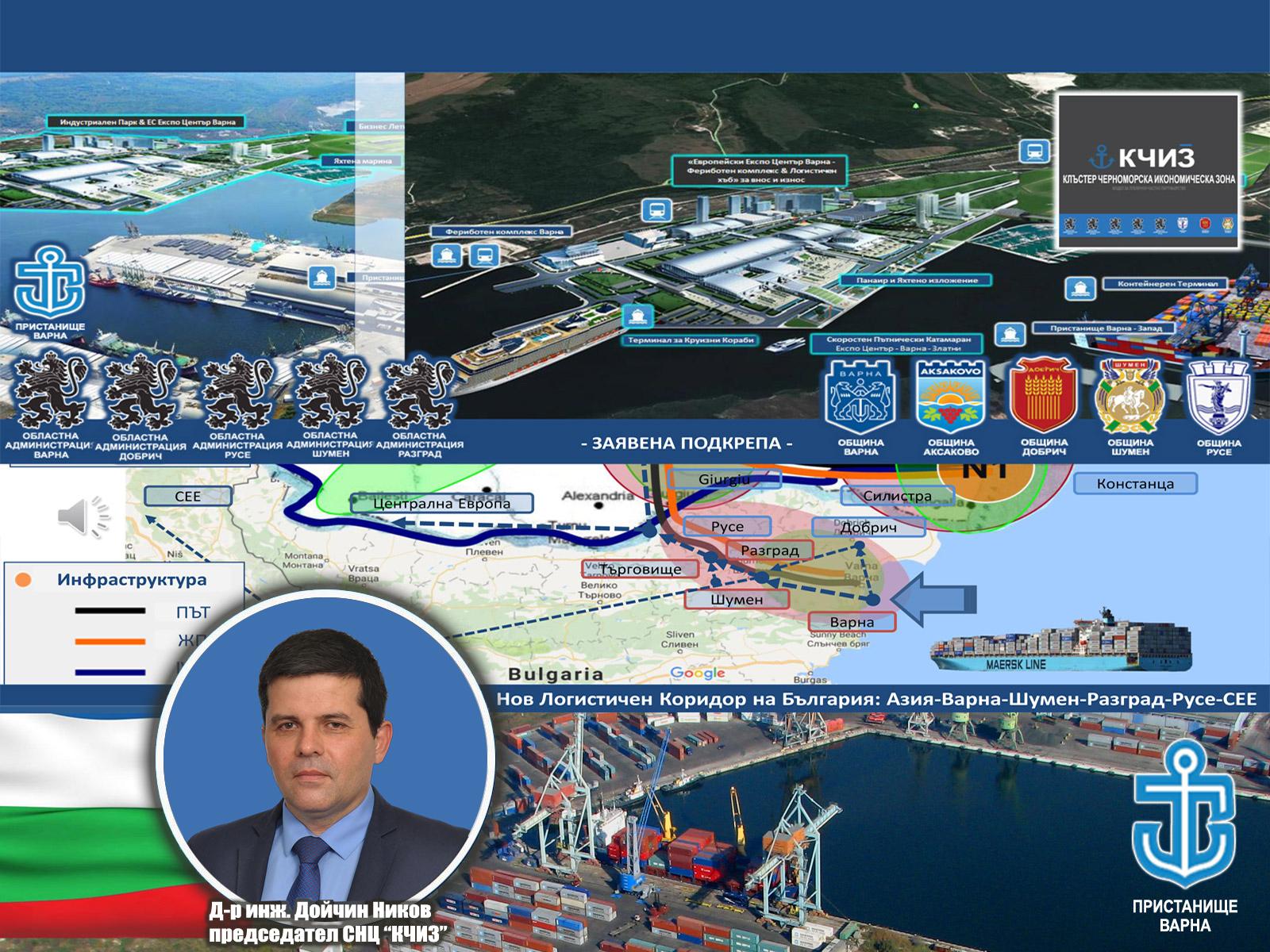 Клъстер Черноморска Икономическа Зона официално призоваваме управниците на Варна и държавниците днес на България да предприемат видими незабавни действия до избори потвърждаващи държавнически ангажимент по реализация ключови икономически проекти за град Варна  заложени за изпълнение до 2027 година в Интегрирана Териториална Стратегия за Развитие на Североизточен регион (СИР) и с договорени възможности в кандидатстване за ЕС финансиране директно в Брюксел.