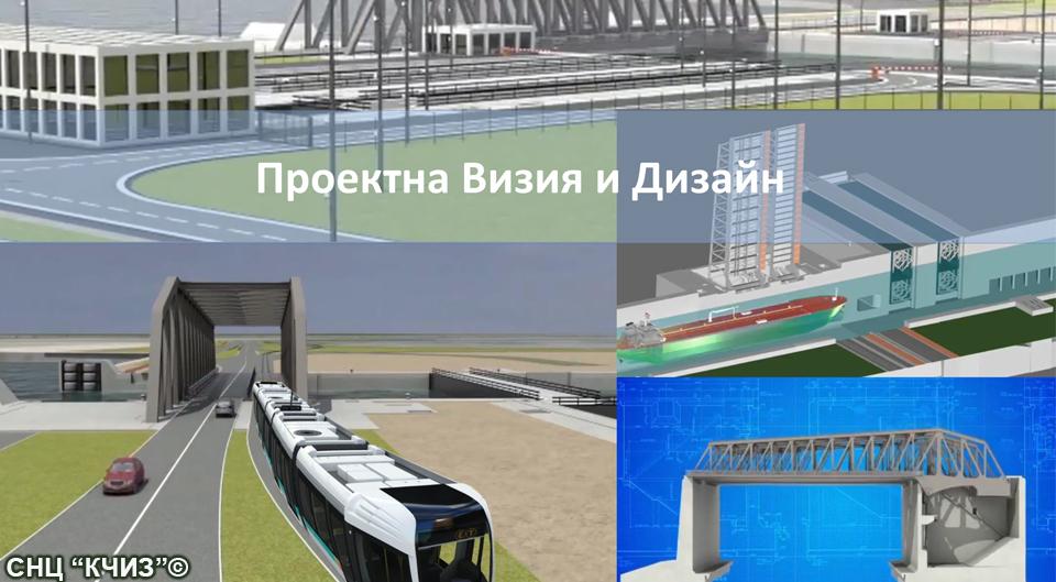 Концепция за достъп на дълбоководни кораби (дълбоководни контенеровози и бълкери) в Пристанище Варна (във варнеското езеро и към Пристанище Варна-Запад) на СНЦ «КЧИЗ»