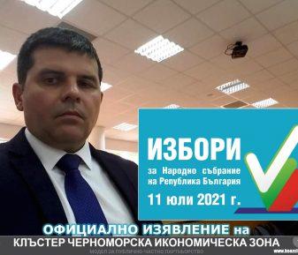 """Официално изявление на СНЦ """"Клъстер Черноморска Икономическа Зона"""", относно Парламентарни избори 11 юли 2021 г."""